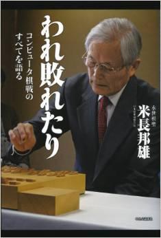 Thumbnail of コンピュータ将棋が熱い!おもしろい!