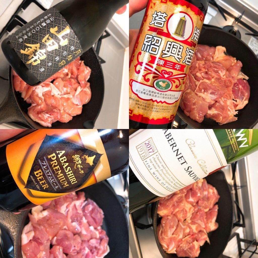 Thumbnail of 鶏肉の酒蒸し・ビール蒸し・赤ワイン蒸し・紹興酒蒸し