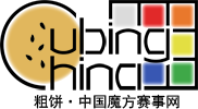 cube-community-cubing-china