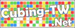 cube-community-cubingtw