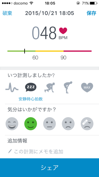 heart-rate-1