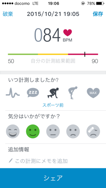 heart-rate-2