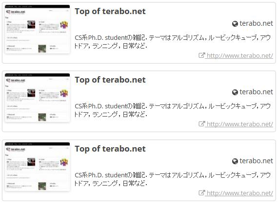 Thumbnail of ブログカード風にリンクを表示するWordPressプラグイン「TeraShare」を作った